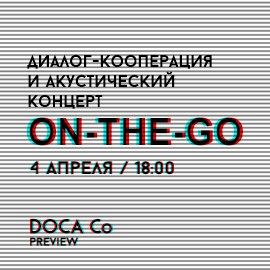 Группа On-The-Go